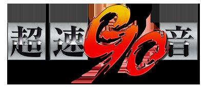 cyousokugoon_logo